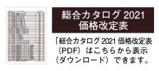 総合カタログ2021価格改定表